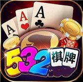 532棋牌游戏官方版