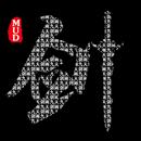剑雨九天文字版