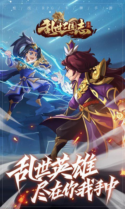 乱世三国志破解版无限元宝图5
