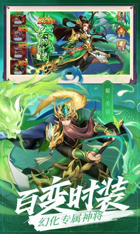 乱世三国志破解版无限元宝图3