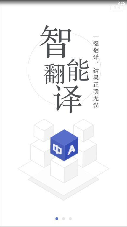 一点翻译app图4