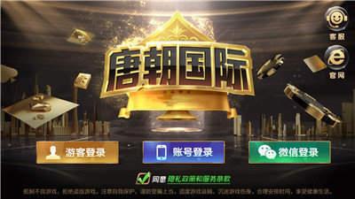 唐朝国际棋牌官网版tc66