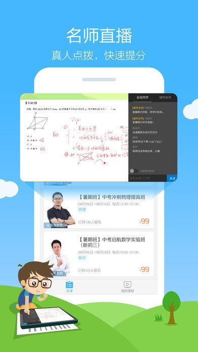 作业帮app图1