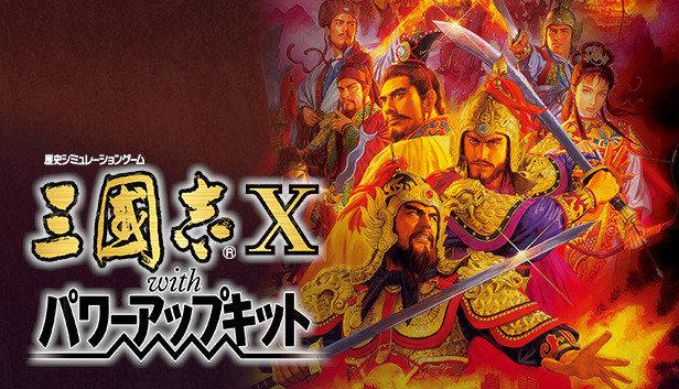 三国志10威力加强版中文免费版图3