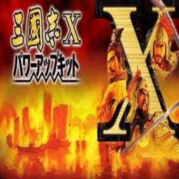 三国志10威力加强版中文免费版