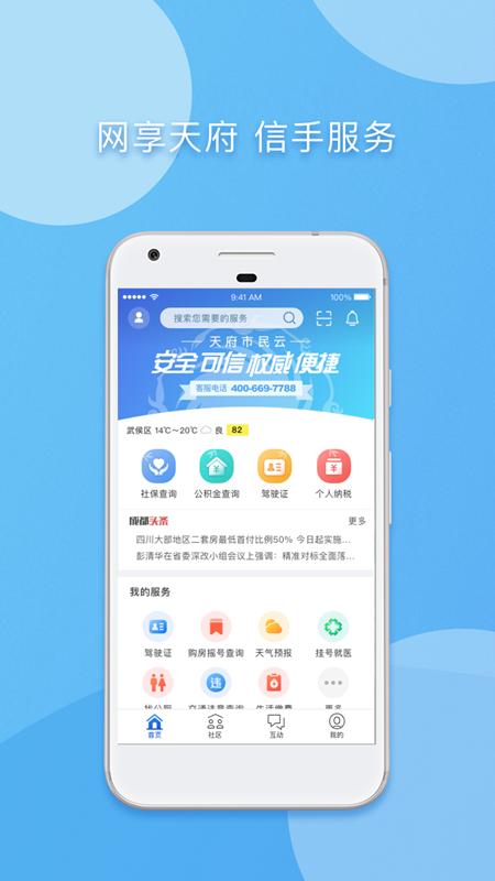 天府市民云app图1