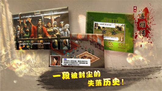 三国志姜维传手机版最新版图3