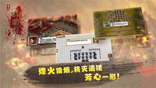 三国志姜维传手机版最新版图2