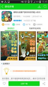 7723游戏盒手机版图2