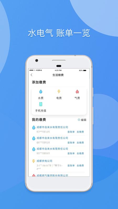 天府市民云app图3