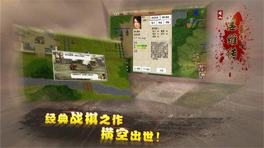 三国志姜维传手机版最新版图1
