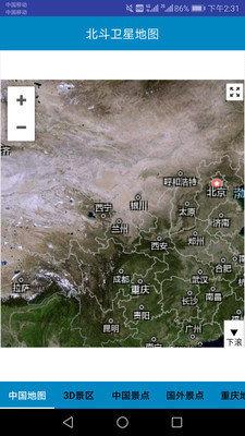 北斗卫星地图2021高清版图2