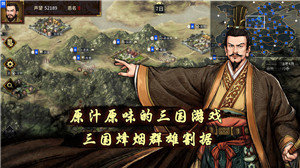 三国志汉末霸业破解版图6
