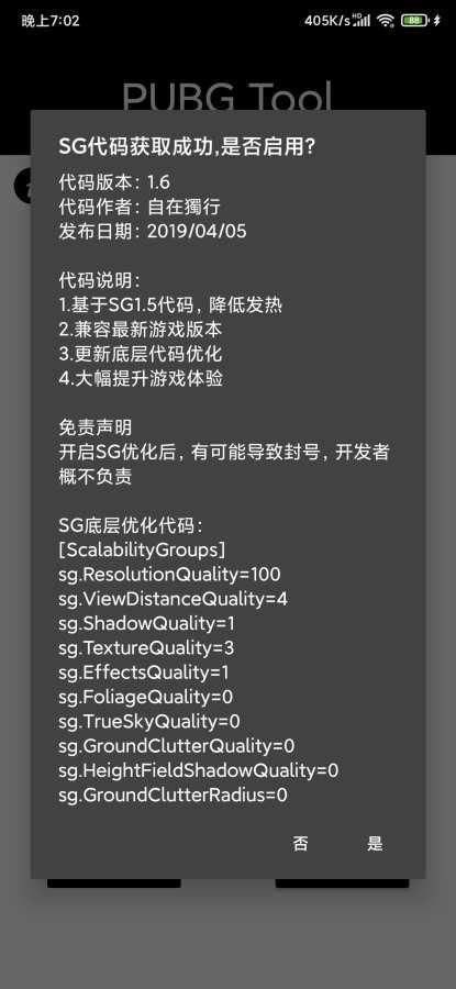 pubgtool画质修改器2021图3