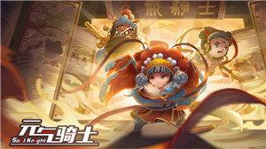 元气骑士2021春节版图6