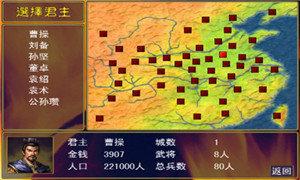 三国群英传2手机版安卓图3