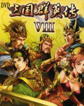 三国群英传8幻想之圣战中文版