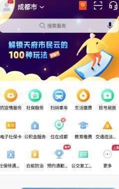 天府市民云app