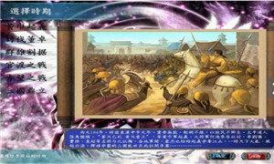 三国群英传8幻想之圣战中文版图6