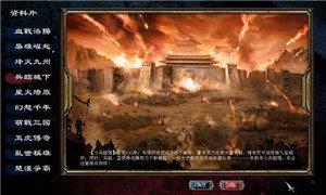 三国群英传8幻想之圣战中文版图4