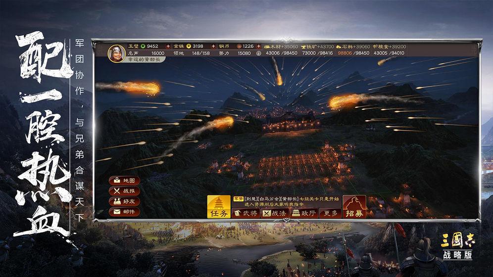 三国志战略版破解版无限金珠图1