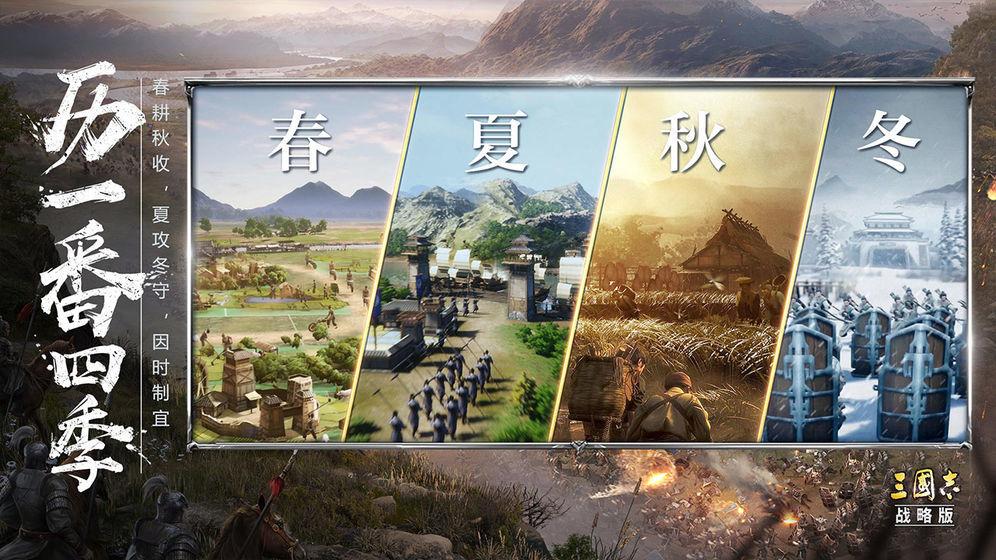 三国志战略版破解版无限金珠图4