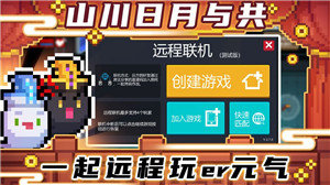 元气骑士破解版3.0.0图4