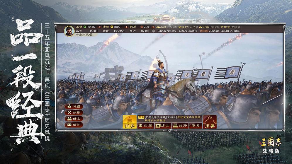 三国志战略版破解版无限金珠图2