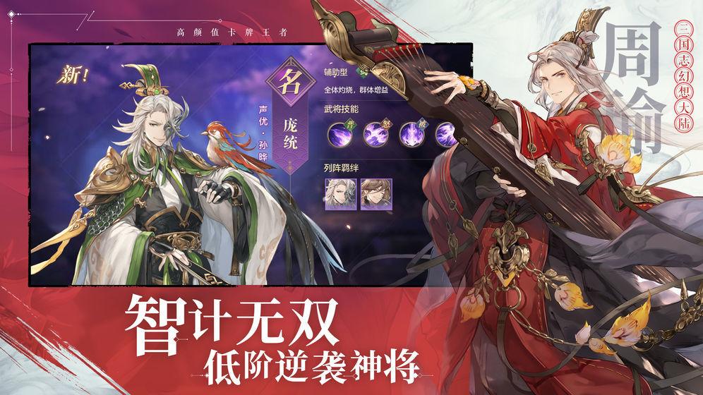 三国志幻想大陆破解版图2