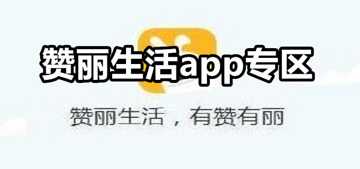 赞丽生活app专区