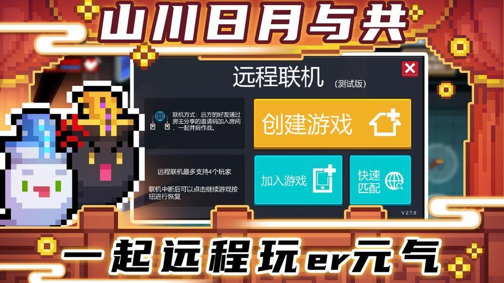元气骑士3.0.0最新破解版图5