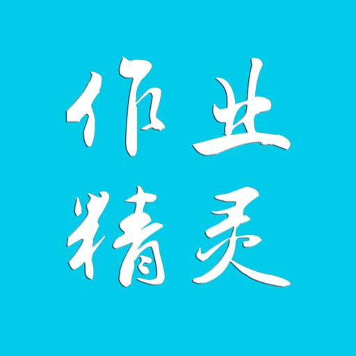 作业精灵官网版