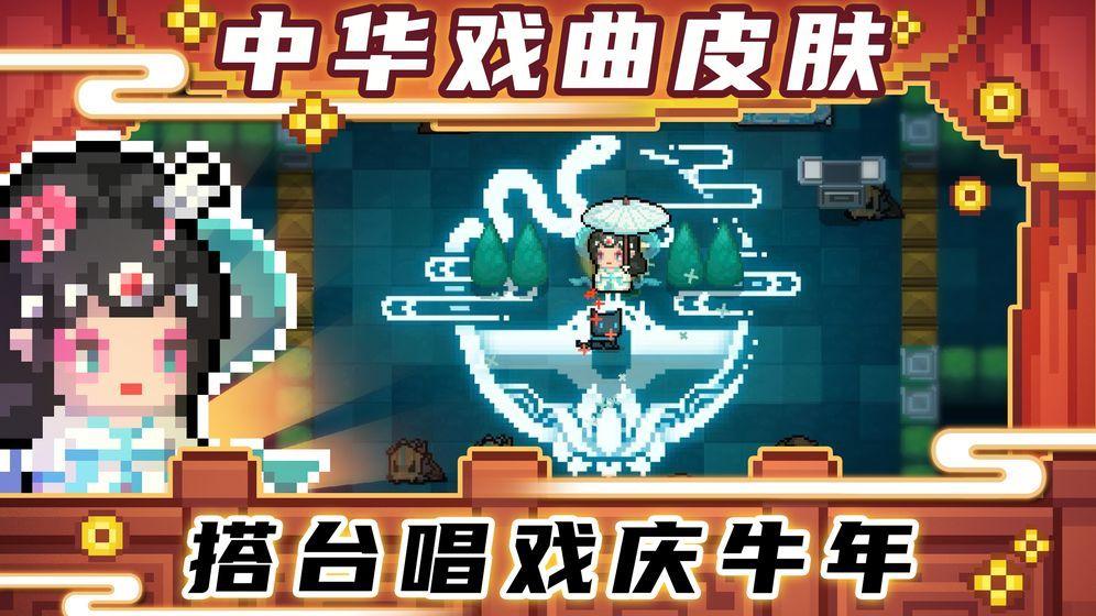 元气骑士3.0.0最新破解版图2