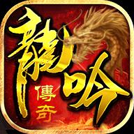 cq100s龙吟虎啸传奇官网版