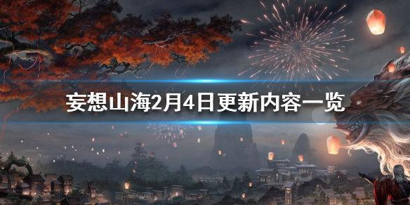 妄想山海春节版本更新