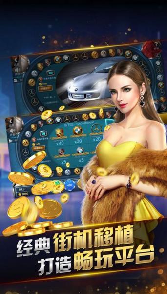 大富翁棋牌豪华版图1