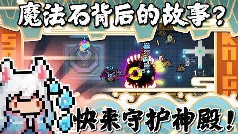 元气骑士3.3终极无敌版图3