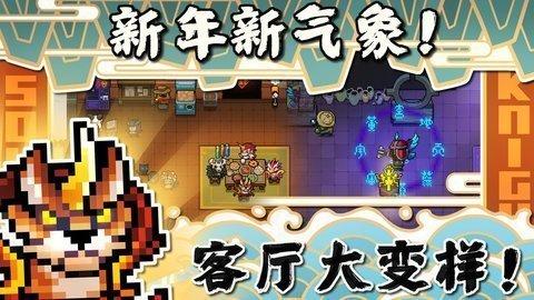 元气骑士3.3终极无敌版图1