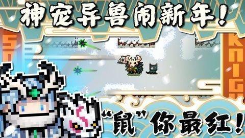 元气骑士3.3终极无敌版图2