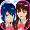 樱花校园模拟器最新版中文版