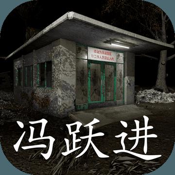 孙美琪疑案冯跃进