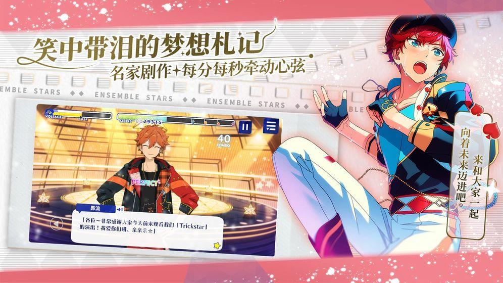 偶像梦幻祭2官方版图2