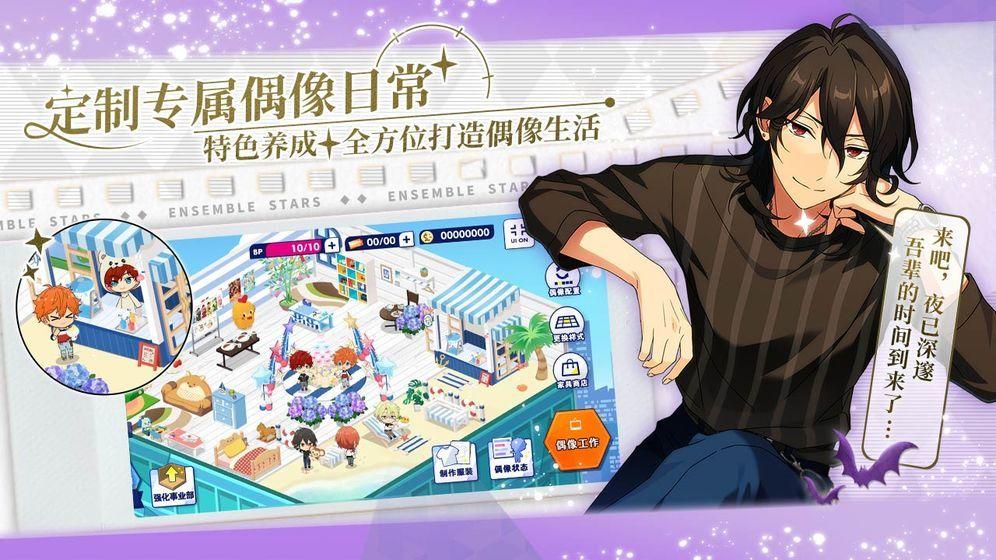 偶像梦幻祭2官方版图1