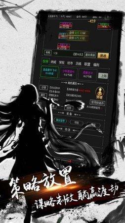 武道神尊文字手游破解版图2