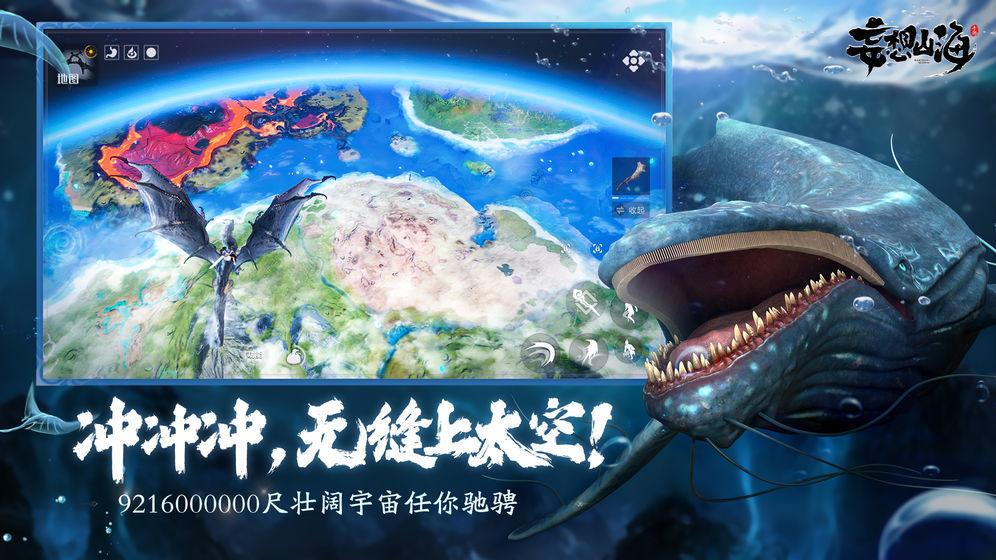 妄想山海官方最新版图3