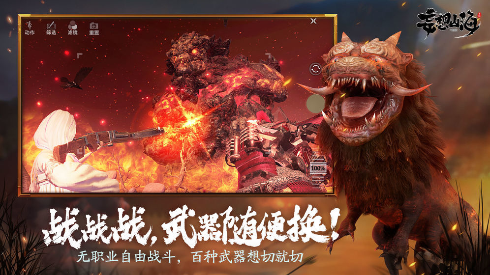 妄想山海官方最新版图4