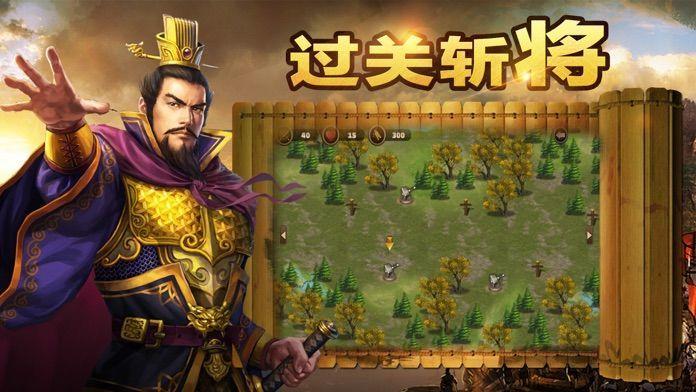 三国志汉末烽火图3