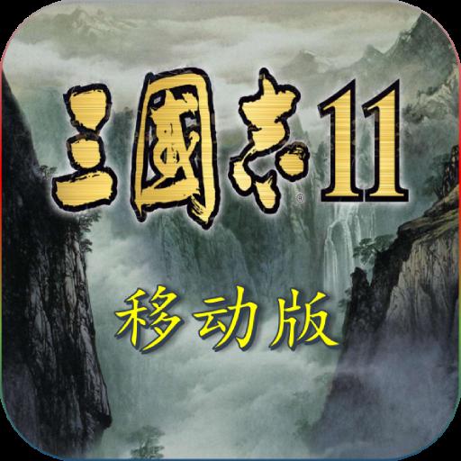 三国志11全汉化版