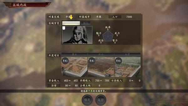 三国志14手机移植版图1