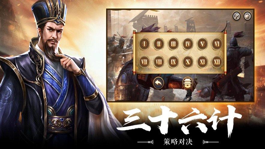 三国志魏传手机版图3